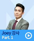 Joey 강사